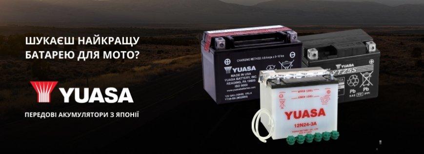 Yuasa аккумуляторная батарея для мотоцикла